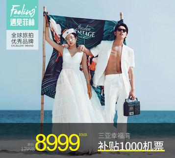 三亞幸福灣8999報銷機票
