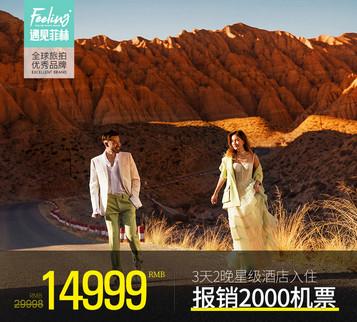 青海湖龍洋峽14999兩天檔
