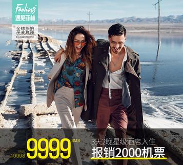 青海龍洋峽9999補貼機票