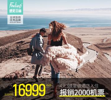 茶卡龍洋峽16999兩天檔